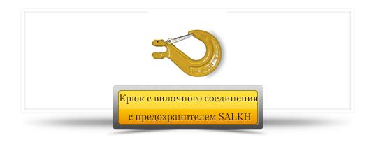 salkHico