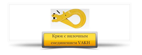 vakhico